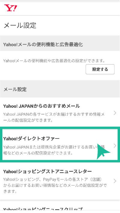 Yahoo! JAPANのメール配信設定画面 Yahoo!ダイレクトオファーの設定変更ボタン スマホ版
