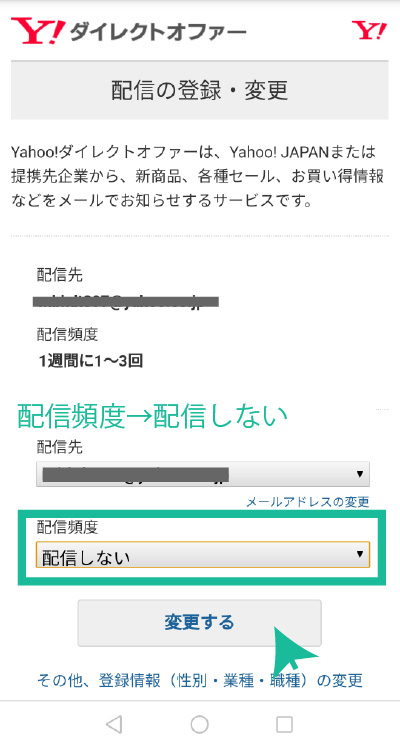 Yahoo!ダイレクトオファー 配信の登録・変更画面 スマホ版
