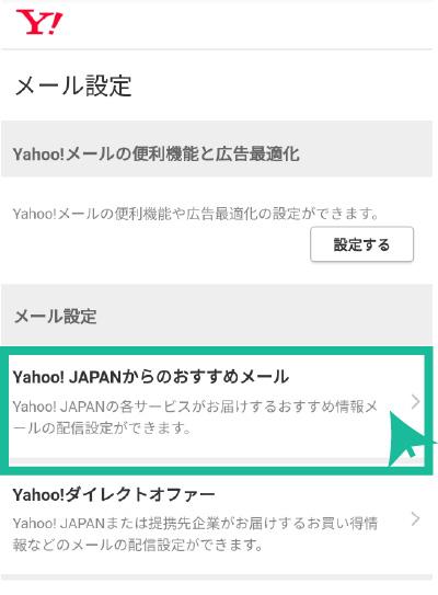 Yahoo! JAPANのメール配信設定画面 Yahooジャパンからのおすすめメールの設定変更ボタン スマホ版
