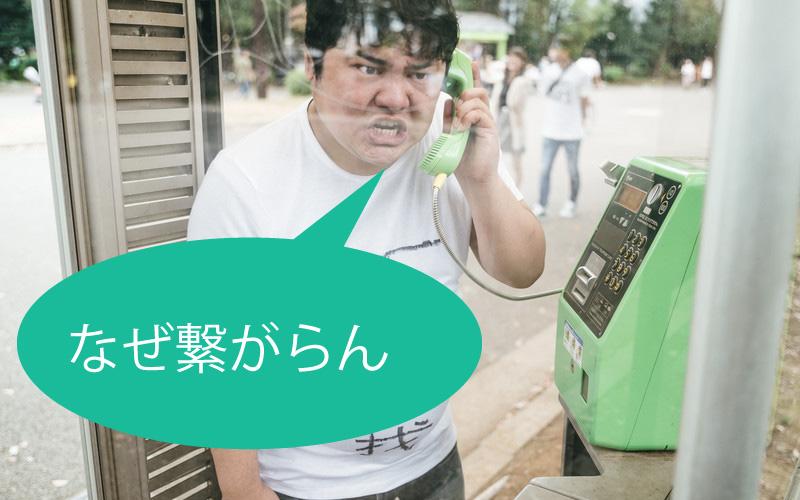 Nuro光に乗り換えて電話番号が変わった人