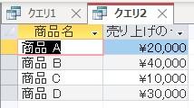 マイクロソフトアクセス データシートビュー 合計値算出