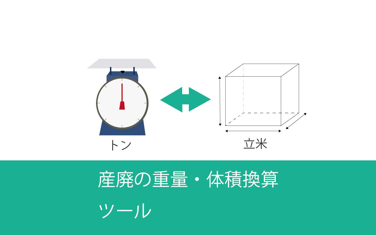 産業廃棄物の重さと体積換算ツール